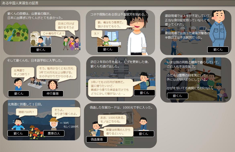 ある中国人実習生の証言